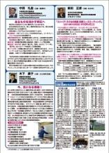 会派広報紙2015年1月