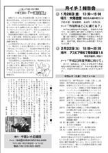 レオナンデス通信2011年1月